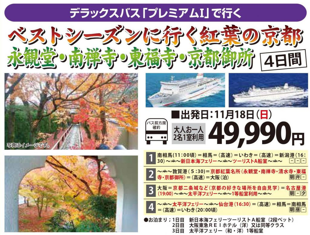 宿泊バスツアー・福島発・紅葉の京都御所 4日間の旅