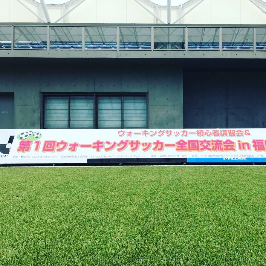 第1回ウォーキングサッカー全国交流会